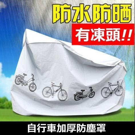 【暉長豪商行】機單車防塵罩(通用薄款) 自行車罩 自行車防塵套 腳踏車罩 摩托車防塵套 摩托車罩 防塵罩 遮陽車罩 機車套
