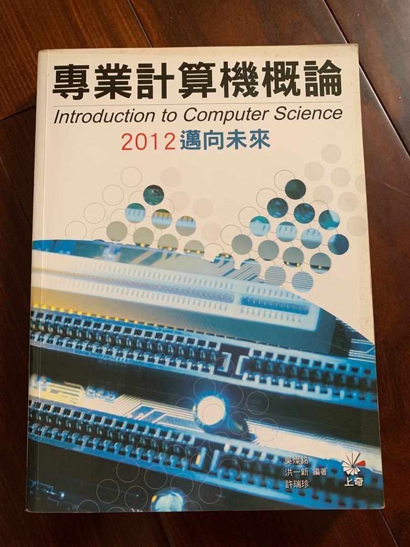 專業計算機概論 Introduction to computer Science