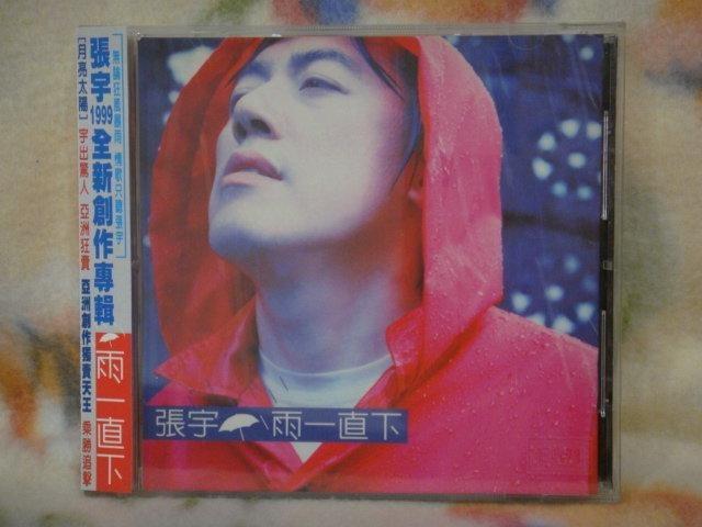 張宇cd=雨一直下 (1999年發行,附側標及EMI資料卡)