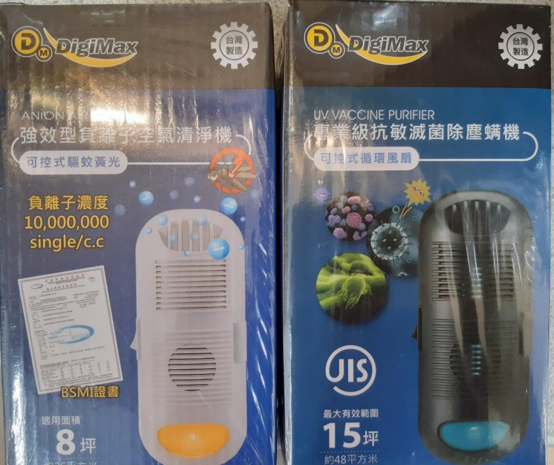digimax除蚊除蟎空氣清淨機可拆賣