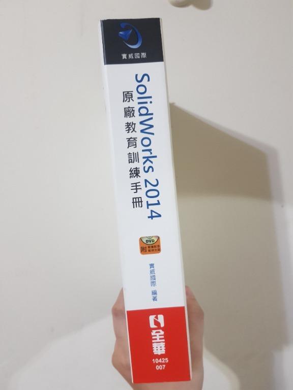 【近全新附光碟】SolidWorks2014原廠教育訓練手冊