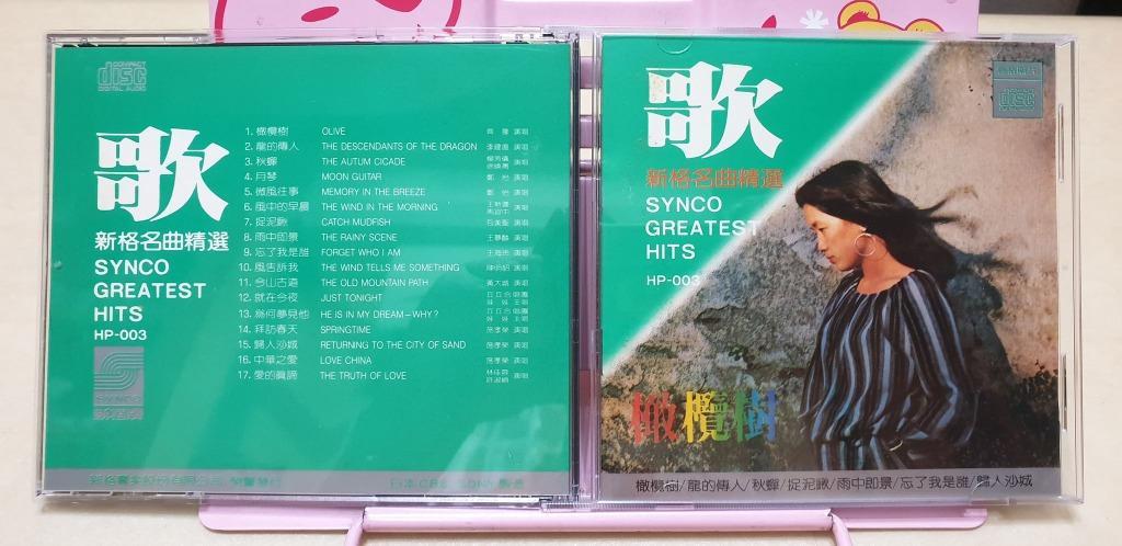 青春無價 新格唱片1985 歌 新格名曲精選 日本盤 齊豫 李建復 鄭怡 施孝榮 王海玲