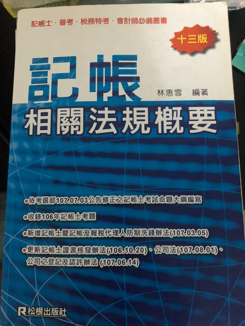 記帳相關法規概要 13版