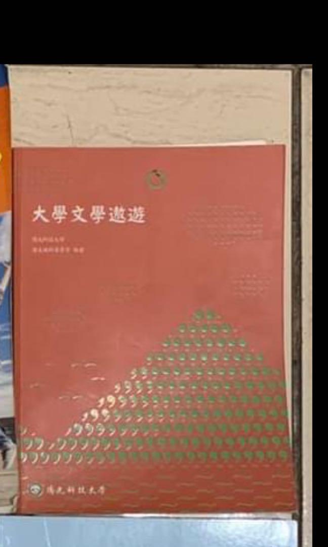 大學文學遨遊(僑光出版)