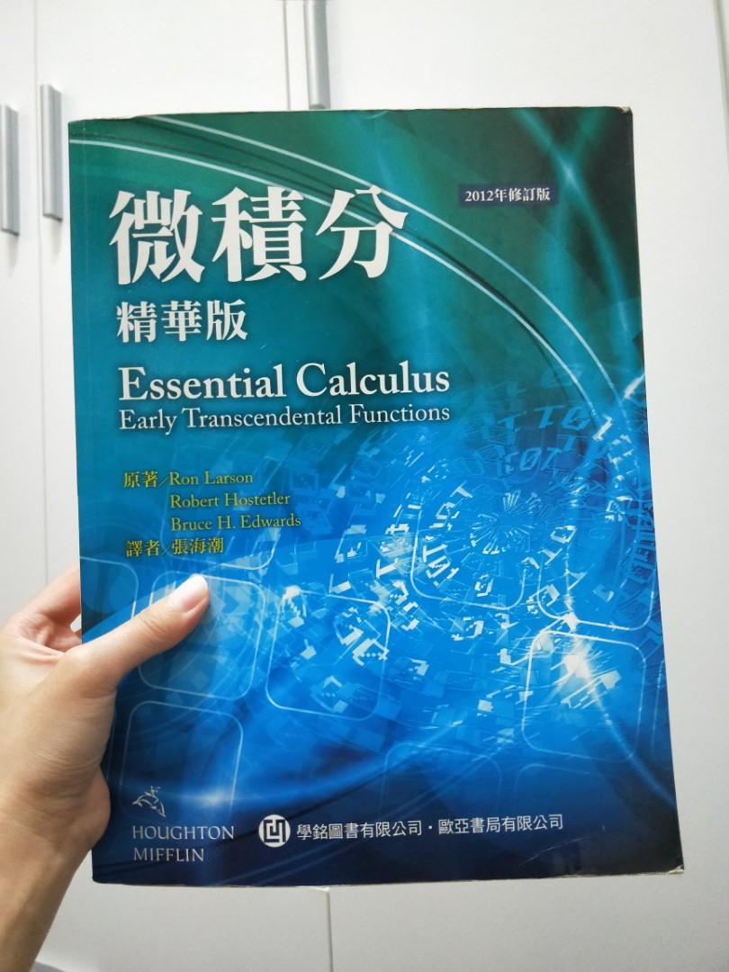 微積分 中文版