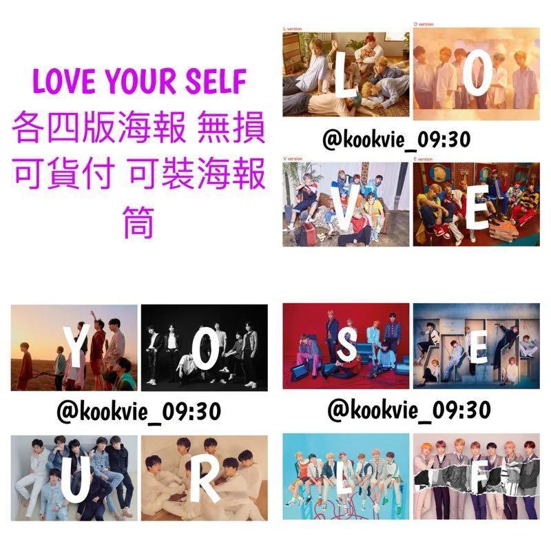 Love yourself 海報各一