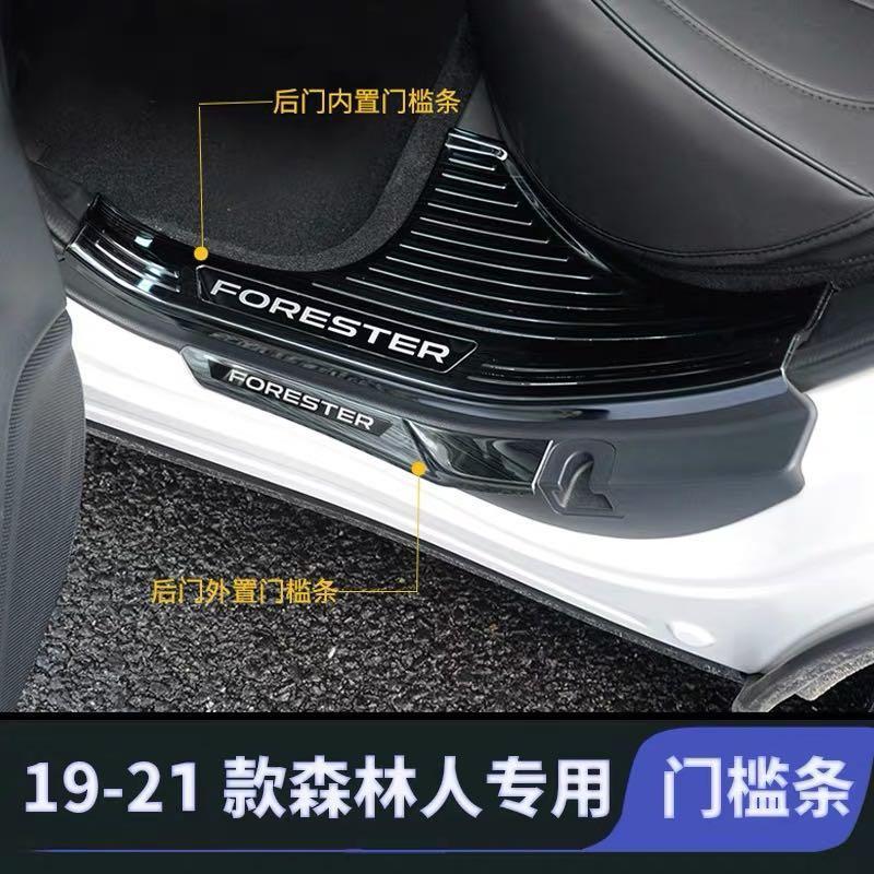 SUBARU五代森 迎賓不鏽鋼內踏板 19-20專車專用 防刮裝飾 黑鈦款