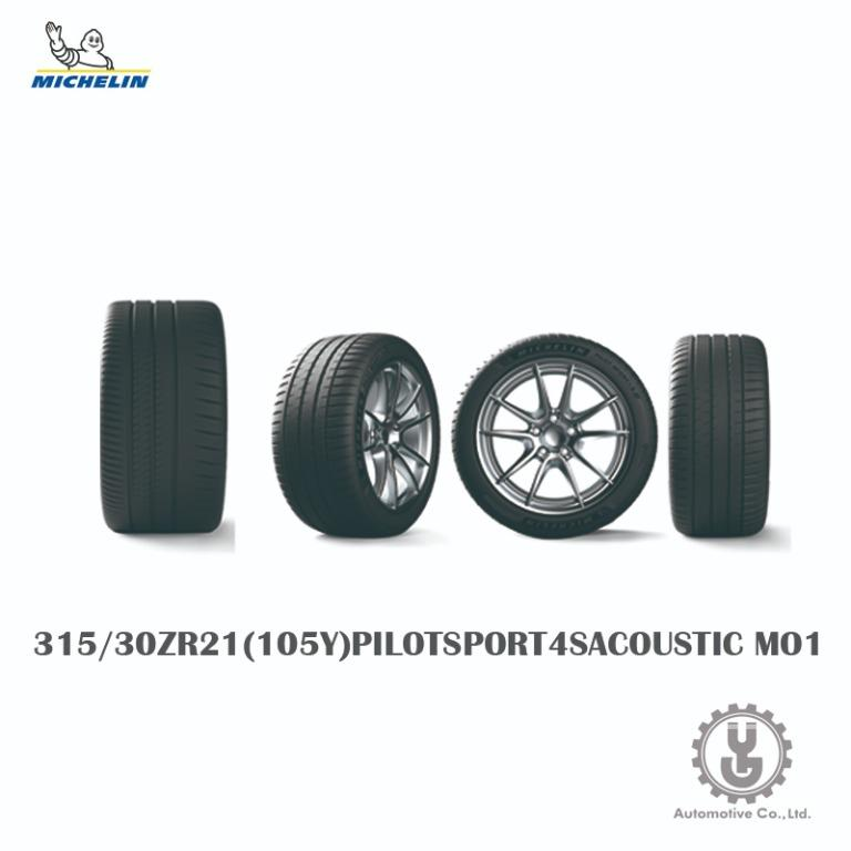 【YGAUTO】米其林輪胎 315/30ZR21(105Y)PILOTSPORT4SACOUSTIC MO1 全新空運