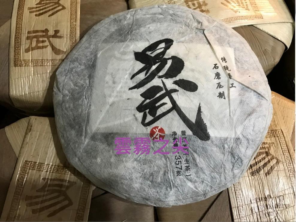 【雲霧之尖】2019雲南西雙版納易武大葉種普洱茶生茶357g