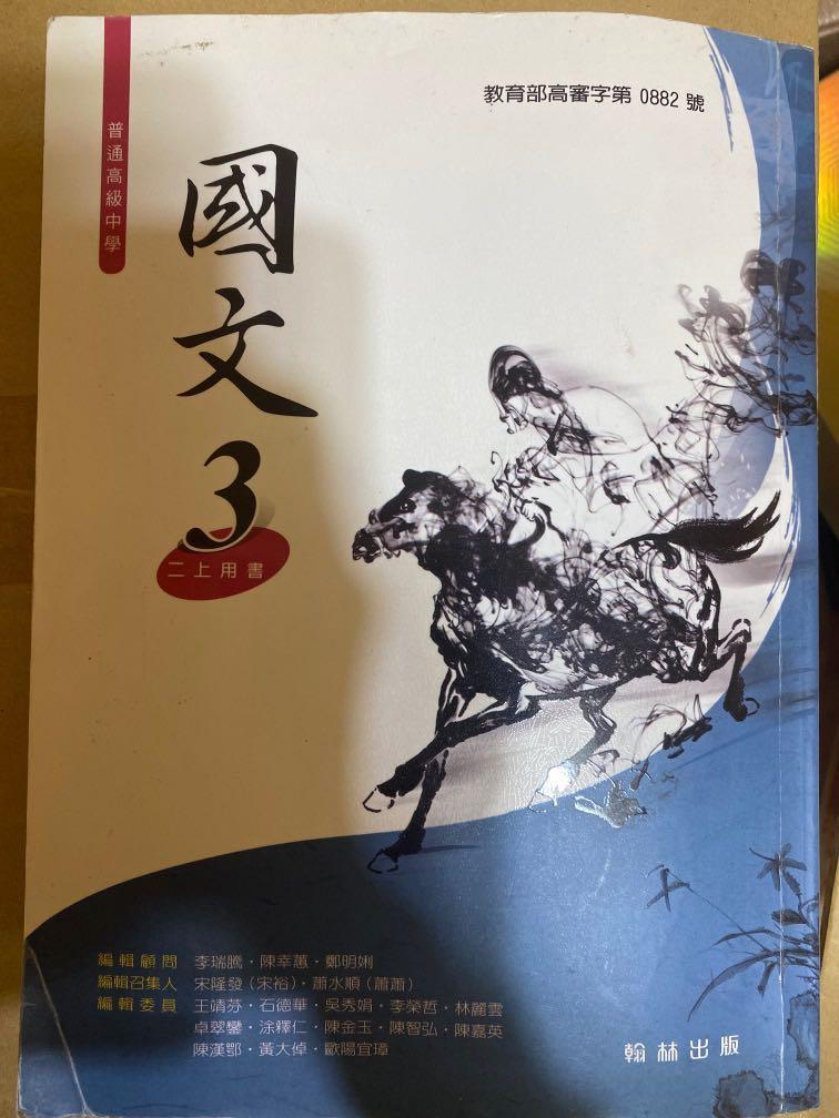 國文3(翰林出版社)