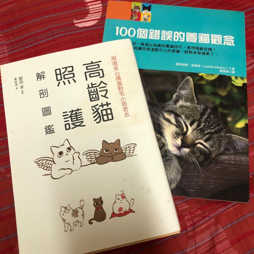 二手書 高齡貓照護+100個錯誤的養貓觀念