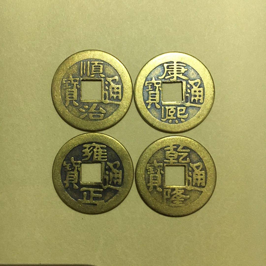 仿古銅錢(順治、康熙、雍正、乾隆)