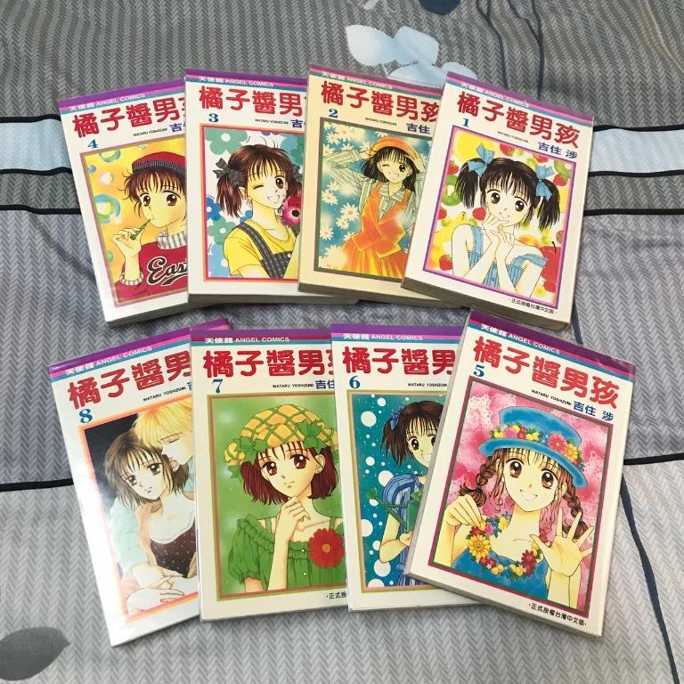 絕版自有書 橘子醬男孩 全8集 大然漫畫 吉住涉