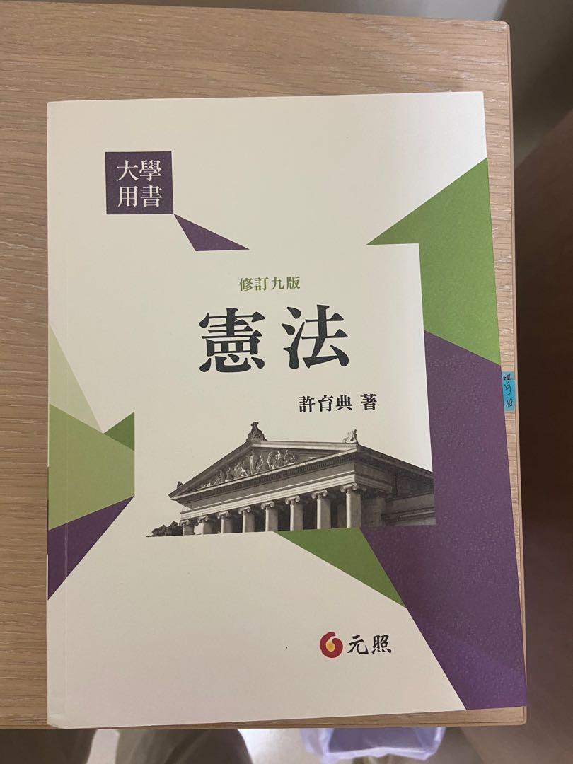 憲法 修訂九版 許育典著