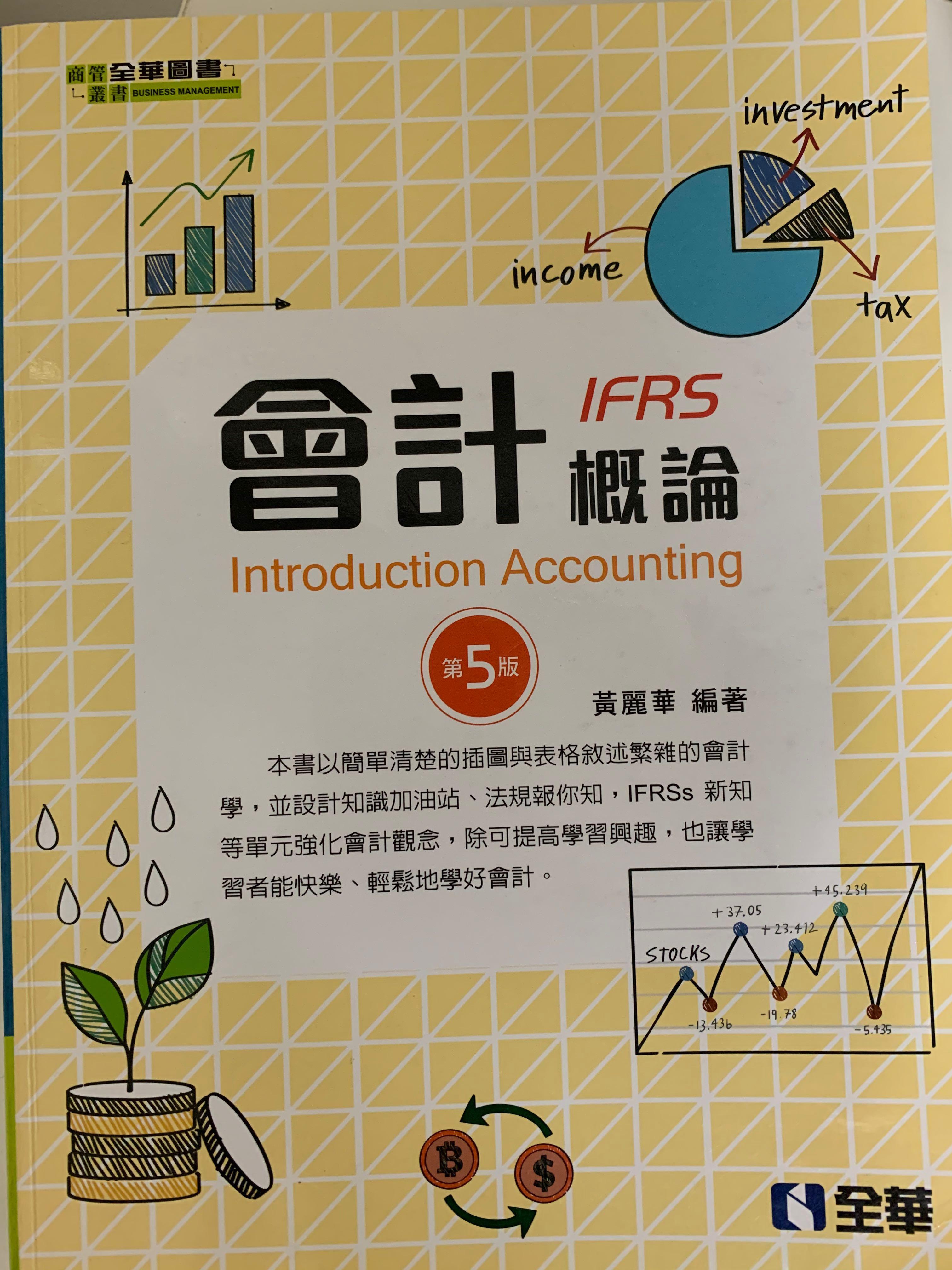 二手書 會計概論 第五版 全華圖書