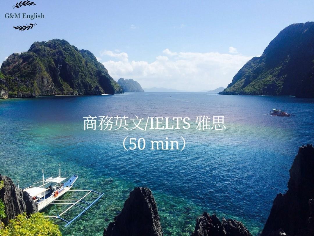 商務英文/ IELTS雅思( 50min)  英文線上教學  1對1家教  菲律賓師資