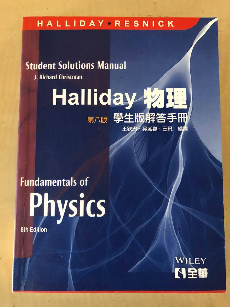 Fundamentals of Physics (Halliday物理)第八版