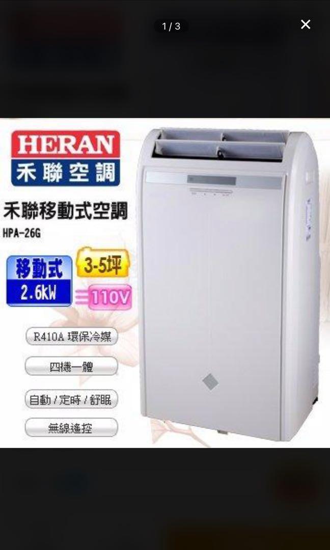 HERAN 禾聯 3-5 坪 多功能移動式冷氣機 / 空調 / 除濕機 HPA-26G (110V)