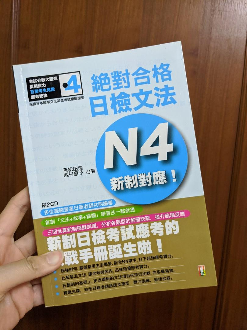 N4日檢文法