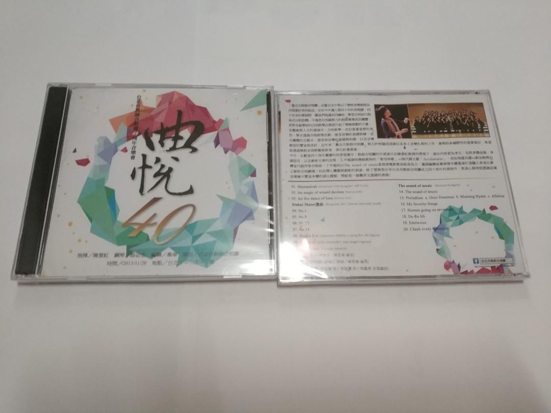 台北市教師合唱團/1片100元