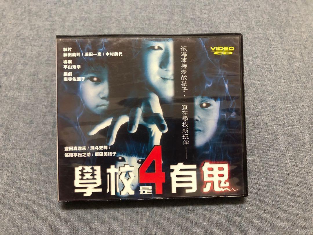 學校是有鬼4 VCD /日本電影 /日本恐怖片