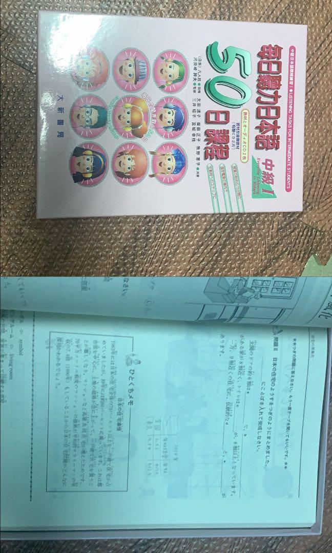 每日聽力日本語50日課程 中級1
