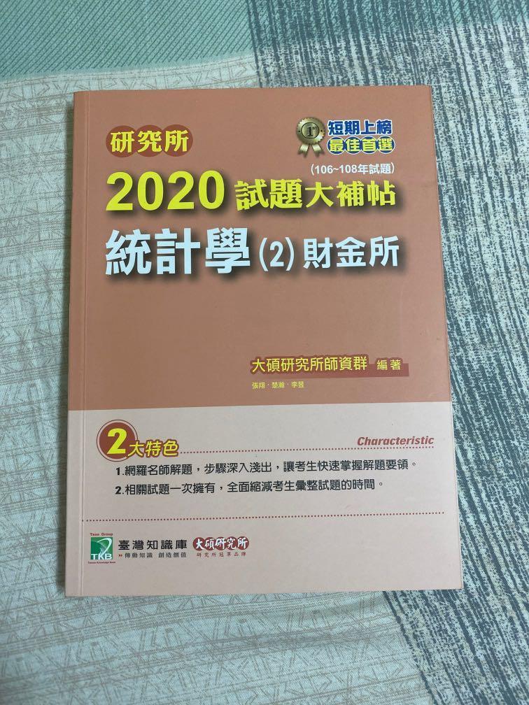 統計學 2020歷屆試題 商研 財研所