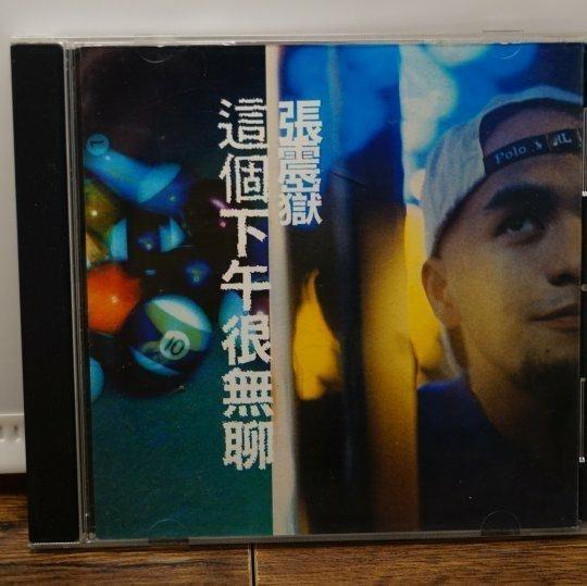 流行音樂/這個下午很無聊/張震嶽/二手CD #二手價