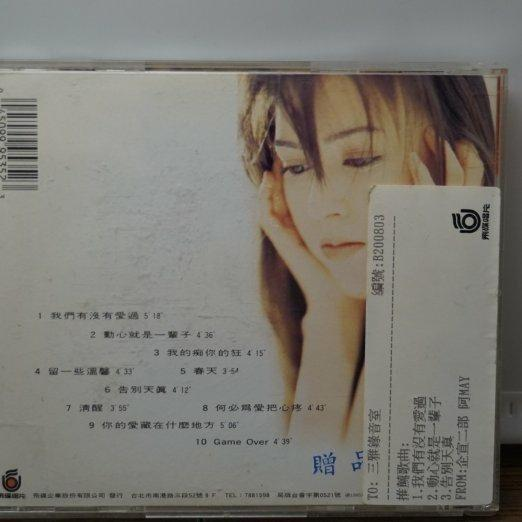 流行音樂/我們沒有愛過/任潔玲/二手CD #二手價