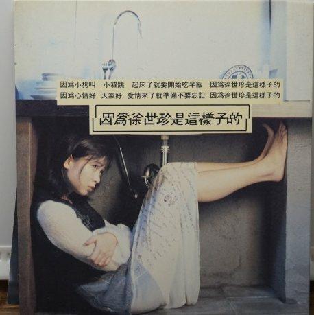 流行音樂/因為徐世珍是這樣子的/紙盒版/二手CD #二手價