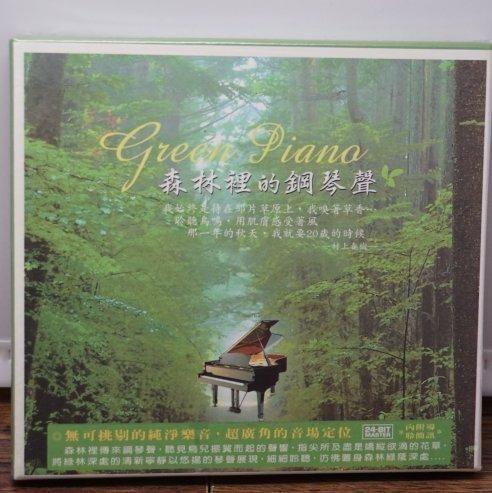 古典音樂/Green Piano森林里的鋼琴聲/全新未拆CD #二手價
