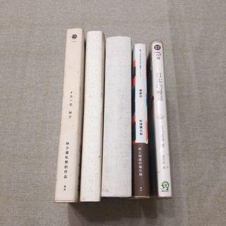 各式二手書
