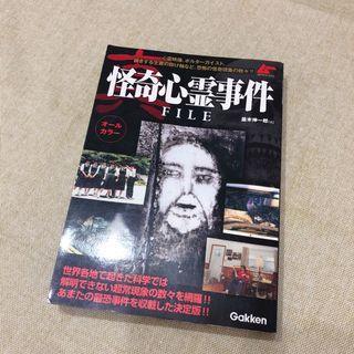 日本可怕二手書