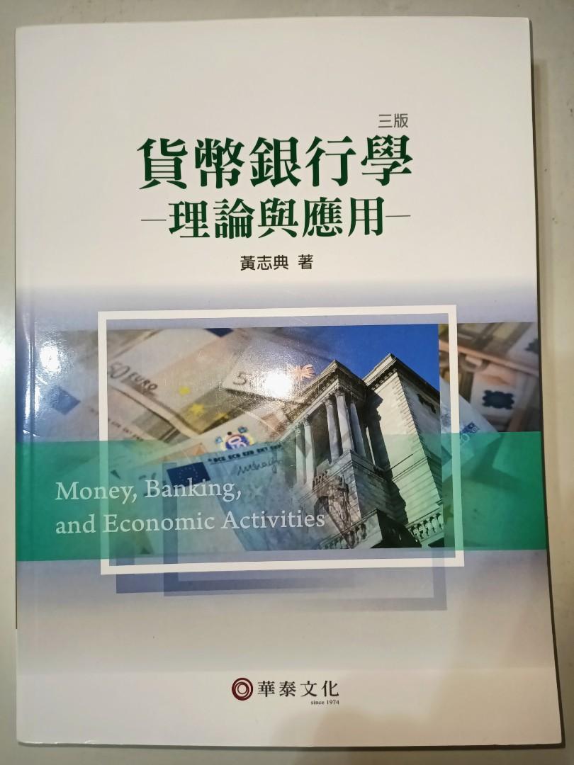 貨幣銀行學理論與應用 三版