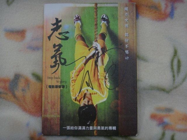 志氣 電影原聲帶 (2013年發行,附親筆簽名)