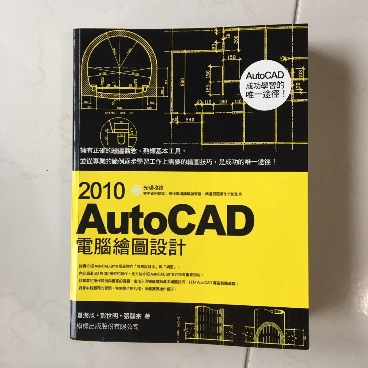 AutoCAD 2010 電腦繪圖設計