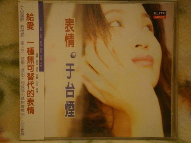 于台煙cd=表情 (1994年發行,全新未拆封)
