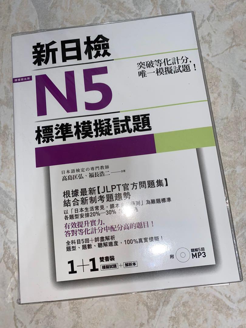 (全新)突破等化計分!新日檢N5標準模擬試題 【雙書裝:全科目5回+解析本+聽解MP3】