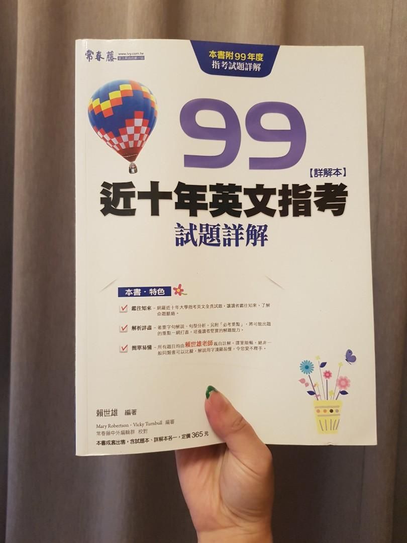 常春藤出版 賴世雄老師 99年版近十年英文指考 試題+詳解