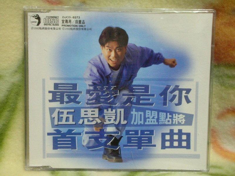 伍思凱 cd=最愛是你 單曲(1993年發行)