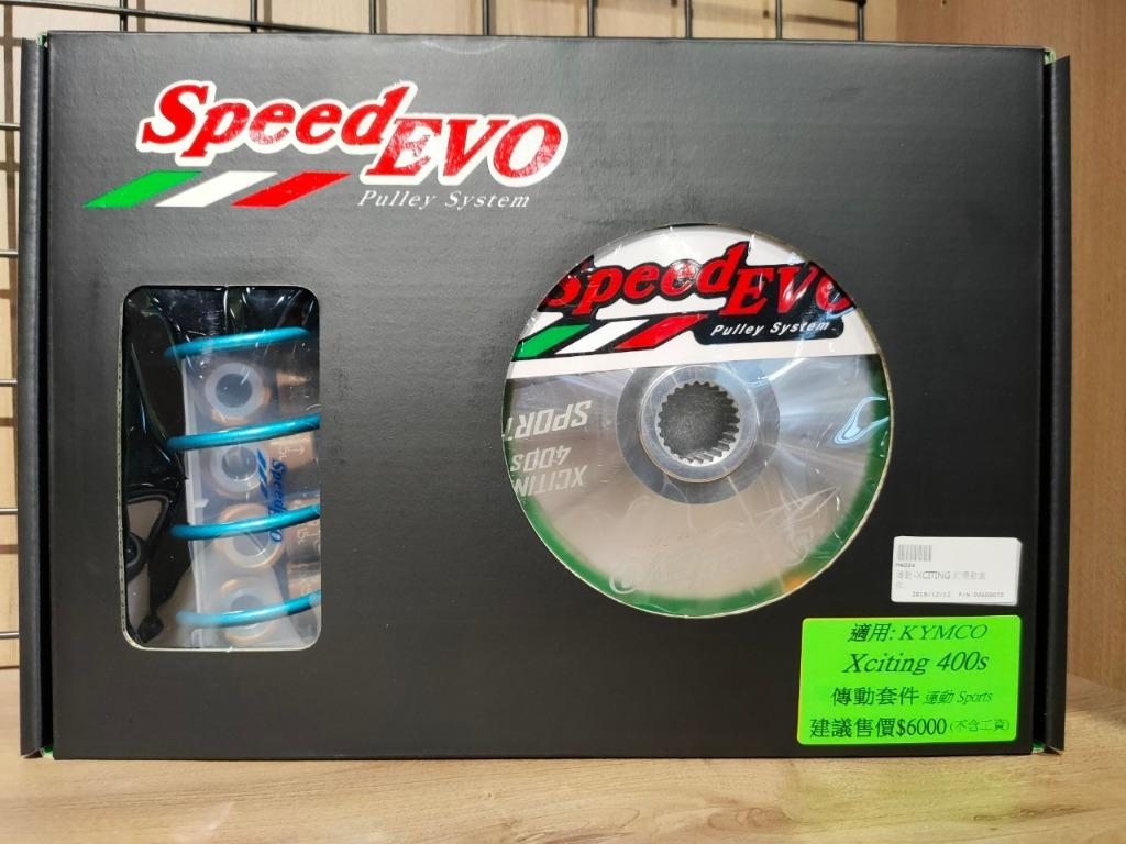 機車 Speed EVO 傳動組 KYMCO 光陽 XCITING 400 刺激400 傳動套件