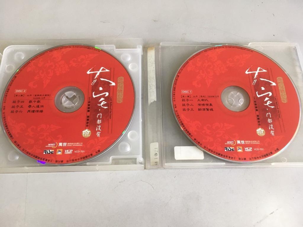 「環大回收」♻二手 VCD 早期 絕版 萬世國際【相聲舞台劇 大宅 門都沒有】正版光碟 相聲劇團 經典暢銷影音 請先詢問