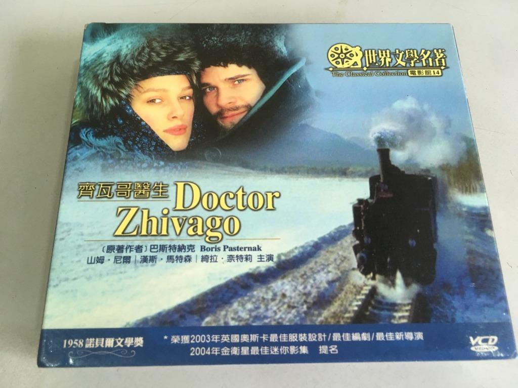 「環大回收」♻二手 VCD 早期 絕版【世界文學名 齊瓦哥醫生 Doctor zhivajo】正版光碟 電影 請先詢問