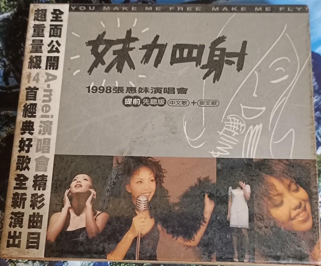 NO:102212#張惠妹 / 妹力四射 1998張惠妹演唱會(提前先聽版)