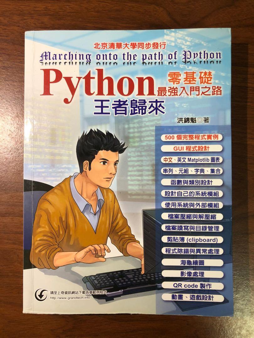 Python 王者歸來