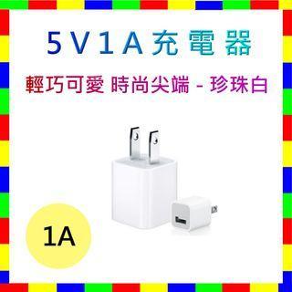 全新 促銷中 5V 1A 手機 5V1A 充電器 充電頭 豆腐頭 輸入可AC 110V~240V