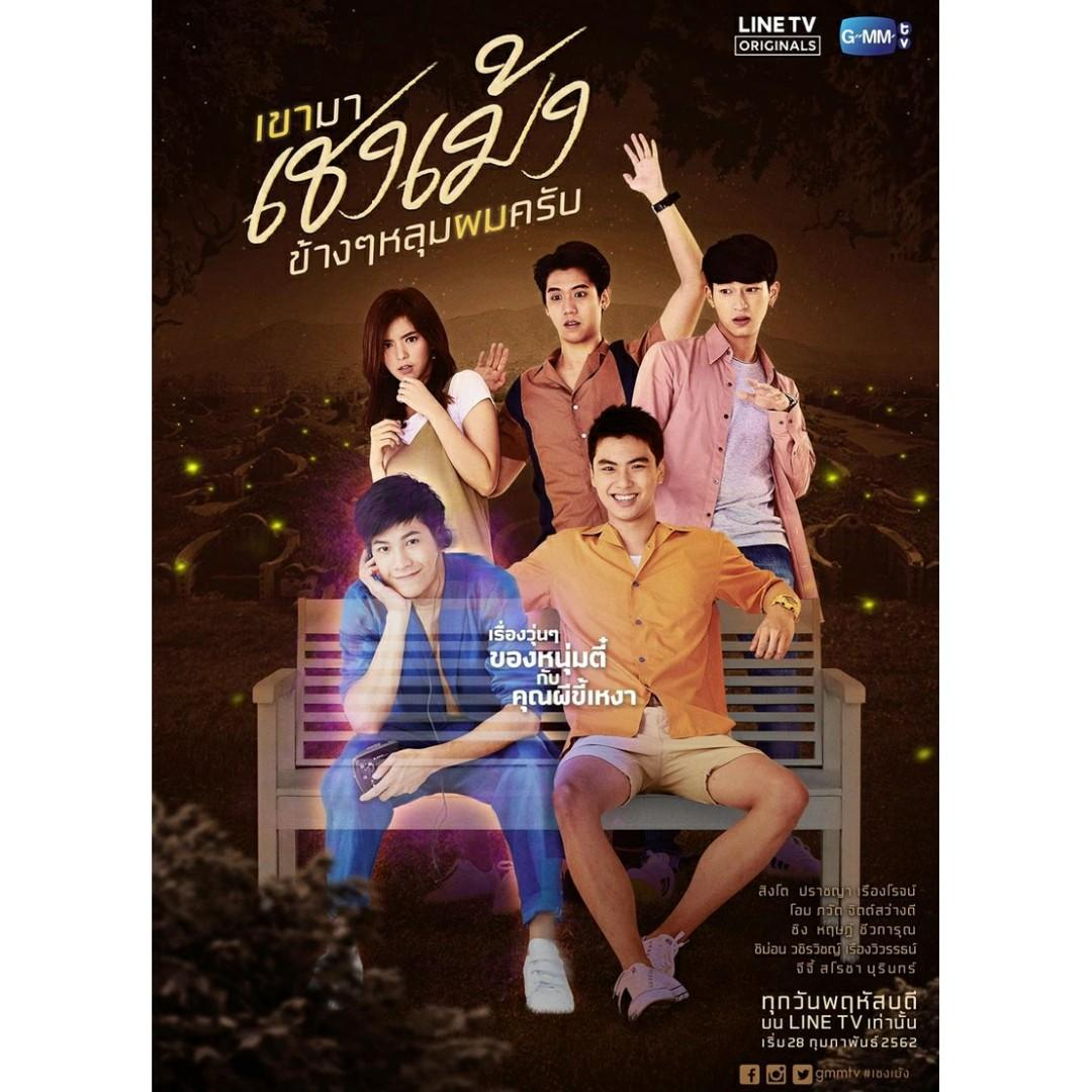 DVD Drama Thailand He is Coming to Me Thai Movie film kaset Roman Romance Ohm Pawat Singto Gmmtv Ghost Horror