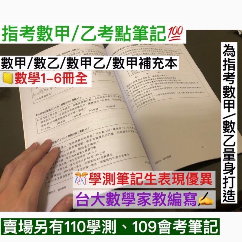 指考數乙考點筆記💯數學1-6冊全 台大數學家教編寫!