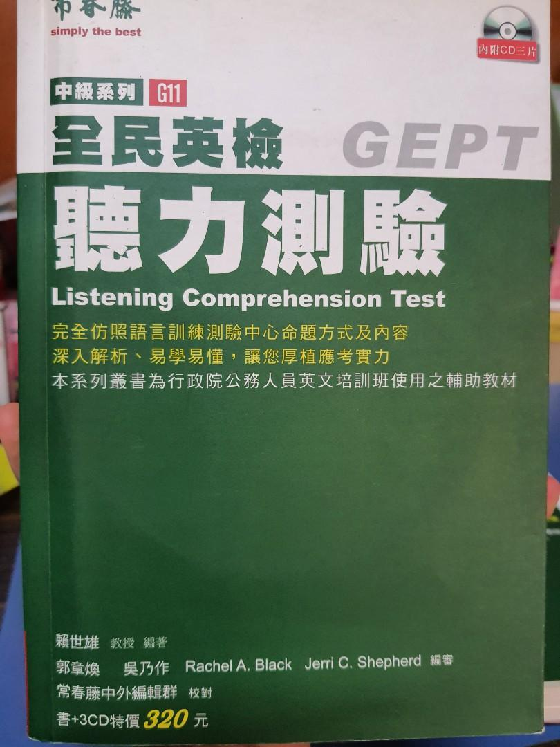 全民英檢中級聽力測驗
