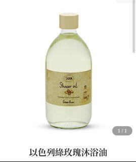 以色列綠玫瑰沐浴油